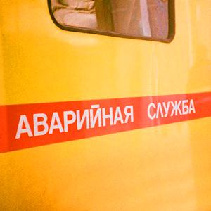 Аварийные службы Жуковского