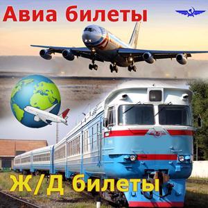 Авиа- и ж/д билеты Жуковского