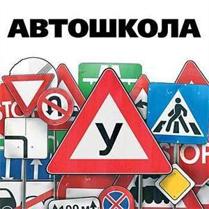 Автошколы Жуковского