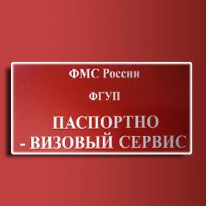 Паспортно-визовые службы Жуковского
