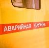 Аварийные службы в Жуковском