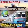 Авиа- и ж/д билеты в Жуковском