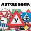 Автошколы в Жуковском