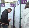 Центры занятости в Жуковском