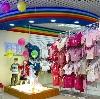 Детские магазины в Жуковском