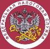 Налоговые инспекции, службы в Жуковском