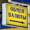 Обмен валют в Жуковском