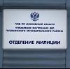 Отделения полиции в Жуковском