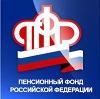 Пенсионные фонды в Жуковском