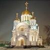 Религиозные учреждения в Жуковском