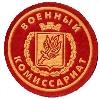 Военкоматы, комиссариаты в Жуковском