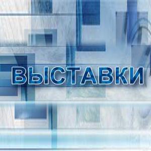 Выставки Жуковского